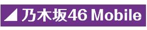 乃木坂46 Mobile