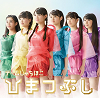 Himatsubushi / Team Shachihoko