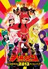 Momoclo no Kodomo Matsuri 2013 - Mamore! Minna no Tobu Dobutsu Koen Tatakae! Momoiro Animal Z! - Live DVD / Momoiro Clover Z